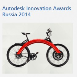 004. Конкурс Autodesk Innovation Awards 2014