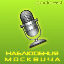 Наблюдения москвича