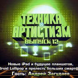 Техника и артистизм, выпуск 12 – Будущее iPad и планшетов, Android Lollipop и прелесть фаблетов