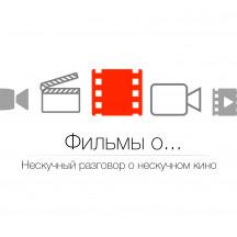 Фильмы о...