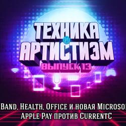 Техника и артистизм, выпуск 13 – Новая Microsoft и системы бесконтактных платежей