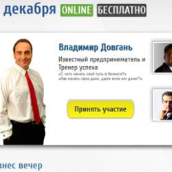 Бизнес вечер: Владимир Довгань и Андрей Коркунов