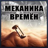 Механика Времён