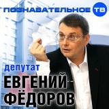 Депутат Евгений Фёдоров (Познавательное ТВ)