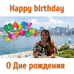 О Дне рождения на английском языке. Отмечаем День рождения в Гонконге