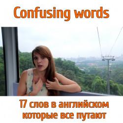 17 слов в английском, которые все путают. Confusing words