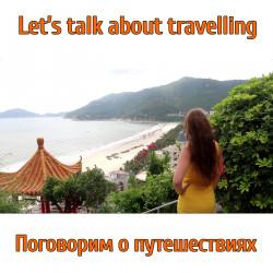 Путешествуем по Китаю с английским. Английский для туристов.