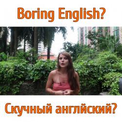 Помогите! Пресный английский! Или разговорные фразы в английском