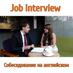 Собеседование на английском. Видеоурок от бизнесменов.