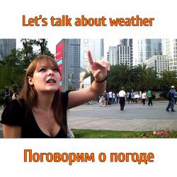 Поговорим о погоде. What's the weather like today?