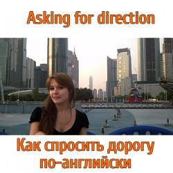 Английский для путешествий: как спросить дорогу?