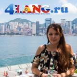 Уроки от 4LANG.ru
