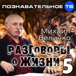Разговоры о жизни 5 (Познавательное ТВ, Михаил Величко)