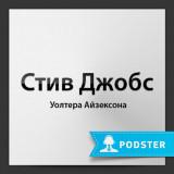 «Стив Джобс» Уолтера Айзексона от AppleInsider.ru