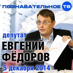 Евгений Фёдоров 5 декабря 2014 (Познавательное ТВ, Евгений Фёдоров)