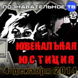 Ювенальная юстиция 4 декабря 2014 (Познавательное ТВ)