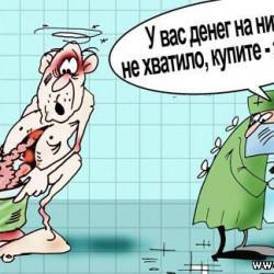 #23.Медицина в России.