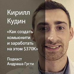 Кирилл Кудин (WiFi Map): как создать комьюнити и заработать на этом $370K