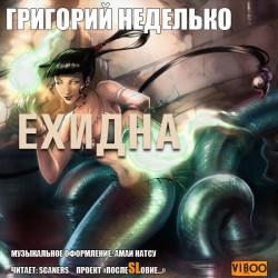 """""""Ехидна"""" (рассказ: мистическая фэнтези)"""