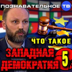 Что такое западная демократия 5 (Познавательное ТВ, Владимир Рогов)
