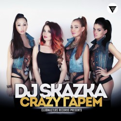 DJ Skazka - Crazy Гарем [Clubmasters Records]