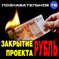 """Закрытие проекта """"Рубль"""" (Познавательное ТВ, Евгений Фёдоров)"""