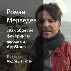 Роман Медведев (Friendly Cities): как добиться фичеринга и любви AppStore