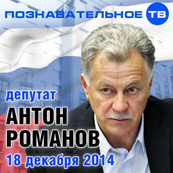 Антон Романов 18 декабря 2014 (Познавательное ТВ, Антон Романов)