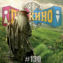 Выпуск №130