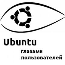 Ubuntu глазами пользователей