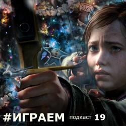 Играем #19 — Игровые итоги 2014