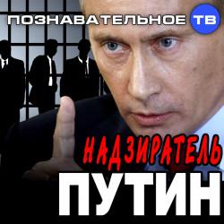 Надзиратель Путин (Познавательное ТВ, Евгений Фёдоров)