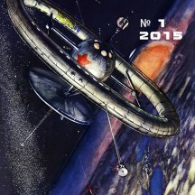 Фантаскоп № 001 2015
