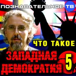 Что такое западная демократия 6 (Познавательное ТВ, Максим Кузнецов)