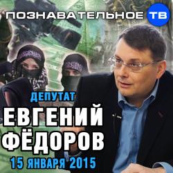 Евгений Фёдоров 15 января 2015 (Познавательное ТВ, Евгений Фёдоров)