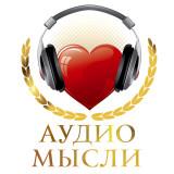 Аудио - Мысли