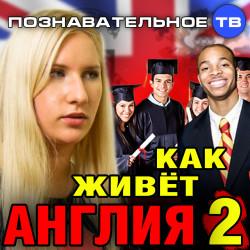 Как живёт Англия 2 (Познавательное ТВ, Екатерина Рязанова)