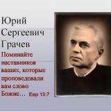 Грачев Юрий Сергеевич