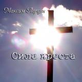 Сила креста