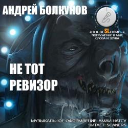 """Андрей Болкунов """"Не тот ревизор"""" (рассказ: юмористическая фантастика) [автор идеи сериала: Григорий Неделько]"""