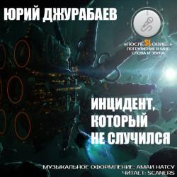 Юрий Джурабаев - Инцидент, который не случился