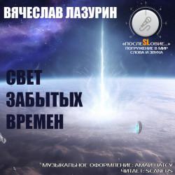 Вячеслав Лазурин – Свет забытых времен