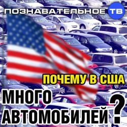 Почему в США много автомобилей? (Познавательное ТВ, Наталия Локоть)