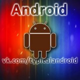 Типичный Android