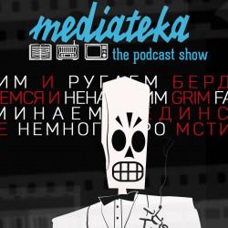 Mediateka #3. Загробная жизнь