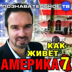 Как живёт Америка 7 (Познавательное ТВ, Нидас Ундровинас)