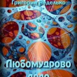 """Григорий Неделько """"Любомудрово дело"""" (короткий рассказ: проза, ирония, фантастика)"""