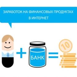 Заработок на финансовых продуктах в сети Интернет