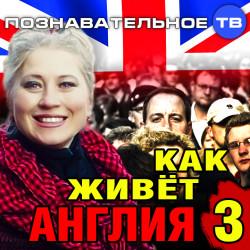 Как живёт Англия 3 (Познавательное ТВ, Ия Михайлова-Кларк)