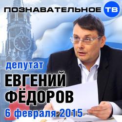 Евгений Федоров 6 февраля 2015 (Познавательное ТВ, Евгений Фёдоров)